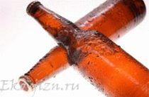 Что по пивку? Да ты, брат, пивной алкоголик!