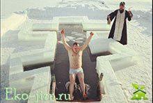 Стоит ли купаться в проруби на Крещение с какой целью вы это делаете?