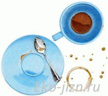 Как вывести пятна от кофе  с одежды